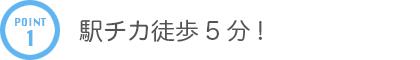 駅チカ徒歩5分!